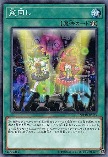 遊戯王 SD38-JP025 盆回し (日本語版 ノーマル) STRUCTURE DECK - 混沌の三幻魔 -