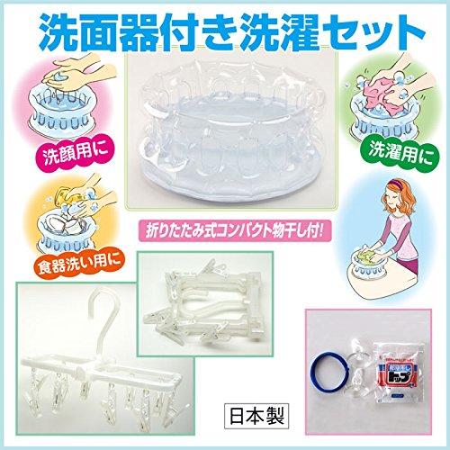 ハンディー 洗濯セット 透明 携帯用洗面器付き 日本製