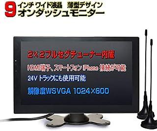 地デジ2x2フルセグ 9インチ液晶車載テレビ オンダッシュモニター 2×2フルセグ内蔵/トップボタン/12・24V/高解像度1024x600/オートディマー/HDMI/スピーカー内蔵[TF9HE]