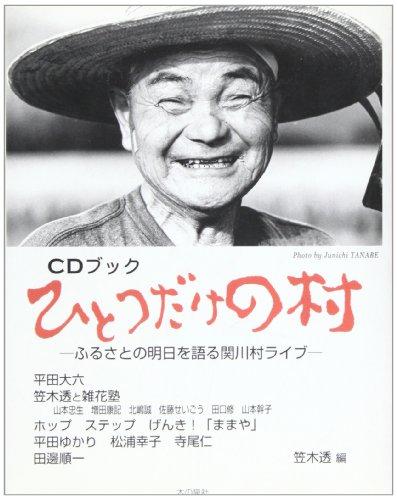 ひとつだけの村―ふるさとの明日を語る関川村ライブの詳細を見る