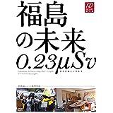 福島の未来 0.23μSv [DVD]