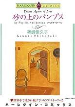 表紙: 砂の上のパンプス (ハーレクインコミックス) | 篠崎 佳久子