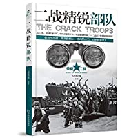 (Glory WWII) elite troops of World War II(Chinese Edition)