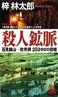 殺人鉱脈―石見銀山‐秋芳洞250キロの怨嗟 (トクマ・ノベルズ)