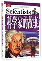 """科学家的故事(囊括科普百科、历史故事、智力开发、未解之谜等多个门类,以先进的教育理念、高品质的实景图片、海量的信息流、新鲜的知识元,为读者精心打造的知识成长计划""""悦读库""""!)"""