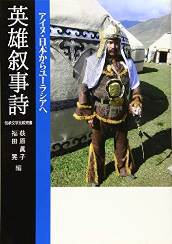 英雄叙事詩: アイヌ・日本からユーラシアへ (伝承文学比較双書)