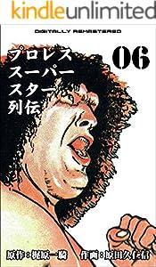 プロレススーパースター列伝【デジタルリマスター】 6巻 表紙画像