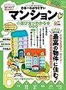 日本一わかりやすいマンションの選び方がわかる本 最新版