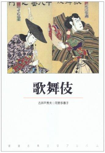 歌舞伎 (新潮古典文学アルバム)の詳細を見る