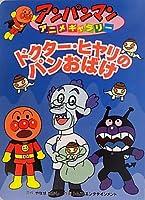 ドクター・ヒヤリのパンおばけ (アンパンマンアニメギャラリー)