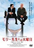 モリー先生との火曜日<HDニューマスター版>[DVD]