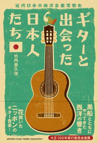 ギターと出会った日本人たち ~近代日本の西洋音楽受容史~ - 竹内貴久雄