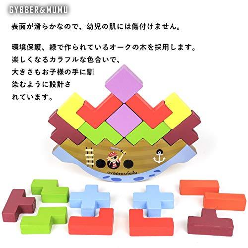 バランスゲーム 積み木 船 カラフル テトリス 木製パズル ブロック GYBBER&MUMU 知育玩具