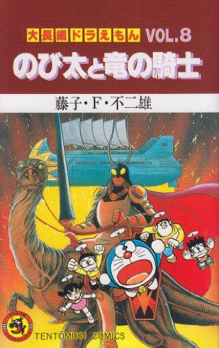 大長編ドラえもん (Vol.8) のび太と竜の騎士(てんとう虫コミックス)