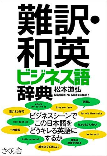 さくら舎『難訳 和英 ビジネス語辞典』