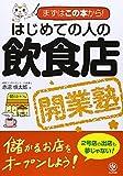 はじめての人の飲食店開業塾 (まずはこの本から!) 赤沼 慎太郎