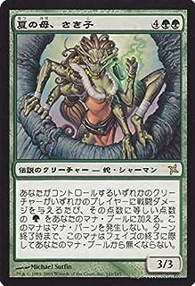 マジック:ザ・ギャザリング 夏の母、さき子/Sakiko, Mother of Summer (レア) / 神河謀叛 / シングルカード BOK-141-R
