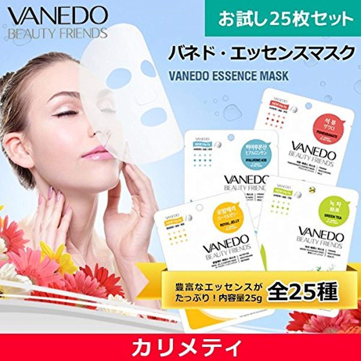 参加者参加者先例【VANEDO】バネド全種 25枚 お試しセット/シートマスク/マスクパック/フェイスマスク [メール便]