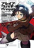 ブレイブウィッチーズPrequel オラーシャの大地(2) (角川コミックス・エース)