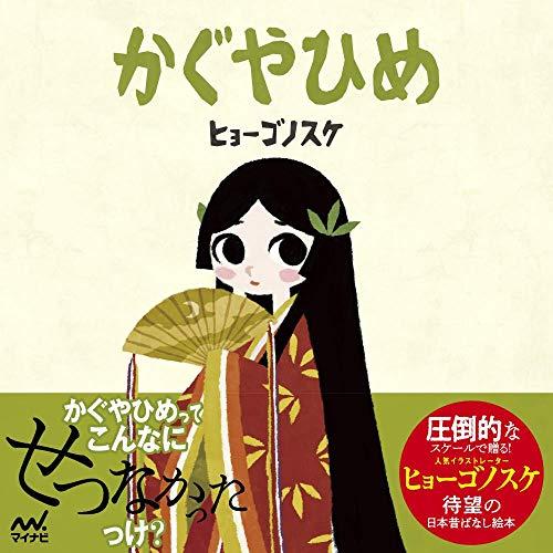 かぐやひめ(ヒョーゴノスケの絵本)