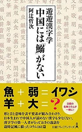 遊遊漢字学 中国には「鰯」がない (日経プレミアシリーズ)