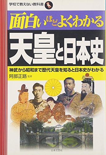 面白いほどよくわかる天皇と日本史―神武から昭和まで歴代天皇を知ると日本史がわかる (学校で教えない教科書)