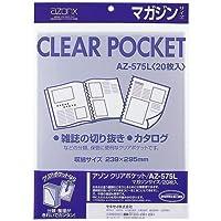 セキセイ アゾン クリアポケット マガジンサイズ AZ-575L-00 【まとめ買い5冊セット】