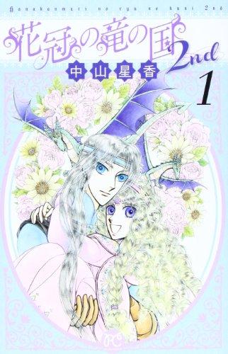 花冠の竜の国2nd 1 (プリンセスコミックス)
