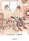 みなと商事コインランドリー 1 (ジーンピクシブシリーズ)