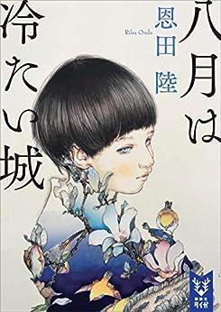 [恩田陸]の八月は冷たい城 (講談社タイガ)