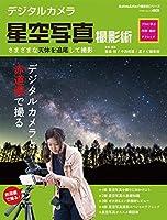 デジタルカメラ星空写真撮影術 プロに学ぶ作例・機材・テクニック (アスキームック)