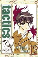 tactics 12 (ブレイドコミックス)