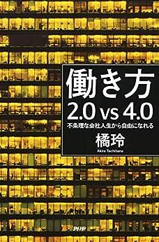 [橘 玲]の働き方2.0vs4.0 不条理な会社人生から自由になれる