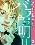 バラ色の明日 3 (マーガレットコミックスDIGITAL)