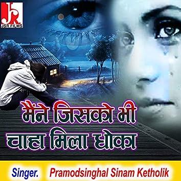 Mene Jisko Bhi Chaha Mila Dhokha (Hindi)