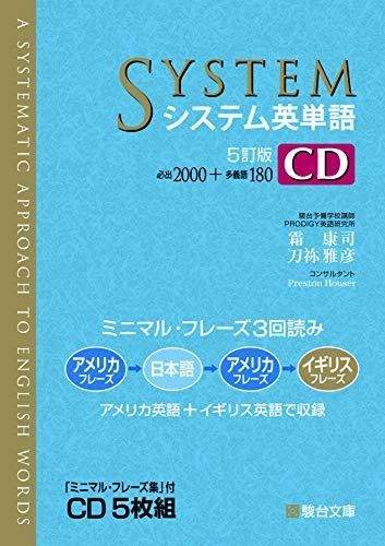 システム英単語<5訂版> CD (システム英単語シリーズ)