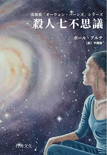 殺人七不思議 (名探偵「オーウェン・バーンズ」シリーズ)
