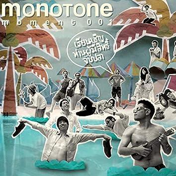 Monotone Moment 001: Rean Chern Tan Poo Me Sit Jab Pla