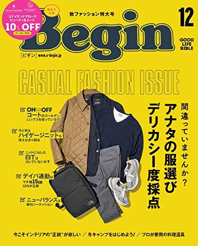 [雑誌] Begin (ビギン) 2020年12月号