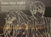 C89 Fate/stay night [UBW] 原画集 エピローグ