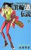 箕輪道伝説 7 (少年チャンピオン・コミックス)