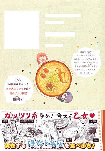 すいとーと!1(ジャンプコミックス)