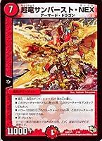 デュエルマスターズ 超竜サンバースト・NEX / ビギニング・ドラゴン・デッキ熱血の戦闘龍 / デュエマ/シングルカード