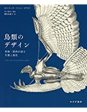 鳥類のデザイン――骨格・筋肉が語る生態と進化