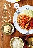 忙しい人の家族ごはん (講談社のお料理BOOK)