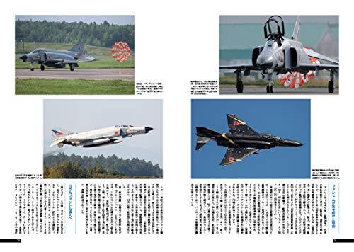 『最新版 航空自衛隊完全図鑑 (COSMIC MOOK)』の2枚目の画像
