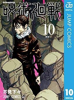 [芥見下々]の呪術廻戦 10 (ジャンプコミックスDIGITAL)