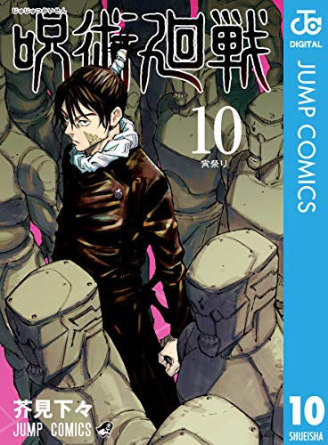 呪術廻戦 10 (ジャンプコミックスDIGITAL)