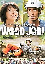 【動画】WOOD JOB!(ウッジョブ) 神去なあなあ日常