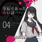アパシー 学校であった怖い話ドラマCD/04・岩下明美